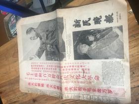459:1966年8月19日《新民晚报》毛主席和百万群众共庆文化大革命,多幅林彪像