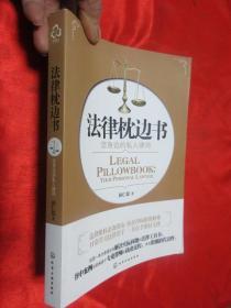 法律枕边书:您身边的私人律师    【小16开】