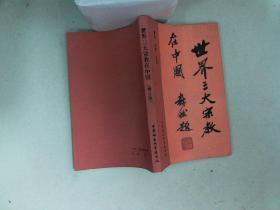 世界三大宗教在中国(增订版)