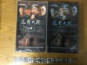 电视剧VCD范府大院上下(48碟)