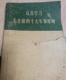 认真学习毛主席的十大军事原则