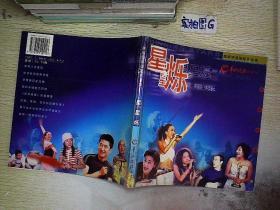 星星烁:魏辉明星摄影作品集(签赠本)