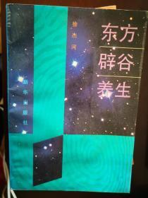 东方辟谷养生【南车库】119