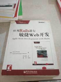 应用Rails进行敏捷Web开发