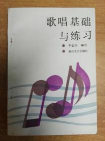 歌唱基础与练习