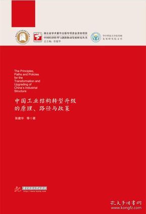 中国工业结构转型升级的原理、路径与政策