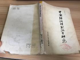 中国经济体制改革研究