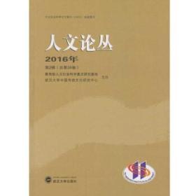 人文论丛2016年第2辑(总第26卷)