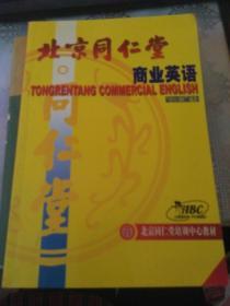北京同仁堂 商业英语