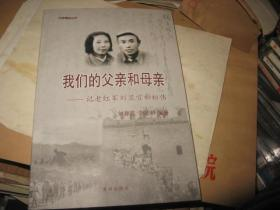 我们的父亲和母亲 —记老红军刘显宜和松伟