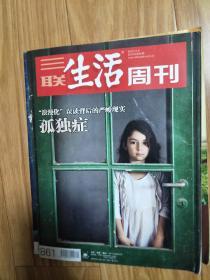 《三联生活周刊》201511,图文并茂(孤独症专辑!)