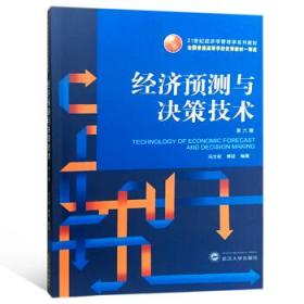 经济预测与决策技术(第六版)