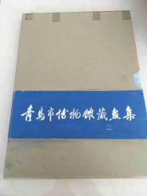 青岛市博物馆藏画集 硬精装 有函套