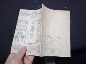 高级小学地理课本 第四册