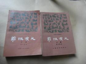 前汉演义全2册