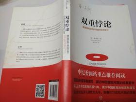 双重悖论:腐败如何影响中国的经济增长