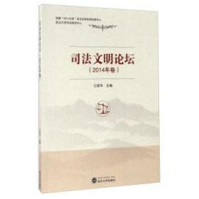 司法文明论坛(2014年卷)