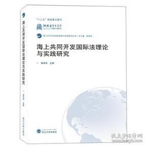 海上共同开发国际法理论与实践研究