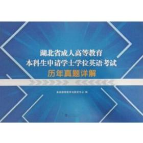 湖北省成人高等教育本科生申请学士学位英语考试历年真题详解