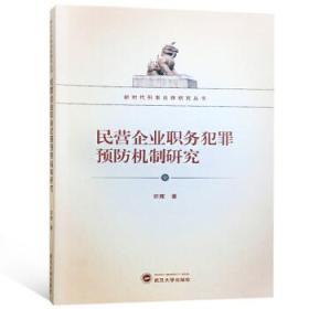 民营企业职务犯罪预防机制研究