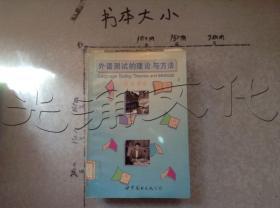 外语测试的理论与方法---[ID:524534][%#262H4%#]---[中图分类法][!H3常用外国语!]