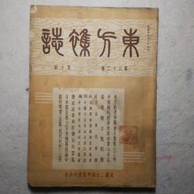 民国   【东方杂志】 第三十二卷 第十号 厚册