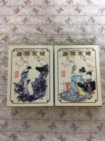 中国古典文化荟萃《唐诗宋词》纪念扑克(1、2)两幅合售.全新未拆封