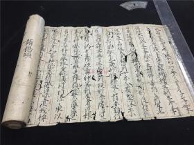 稀见日本珍贵古写经一卷,佛教相关,又有神咒之文,解除疾病之咒,偈文,急急如律令符等,首尾缺少,背面还有一部分梵文。另有单独三页纸,末有庆安四年(1651年,顺治8年)字,神咒、陀罗尼,并有历代递藏高僧名。