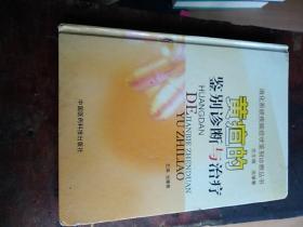 黄疸的鉴别诊断与治疗