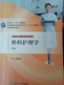 全国高职高专教材:外科护理学(供五年一贯制护理学专业用)(第2版)