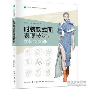 时装款式图表现技法:女装1300例