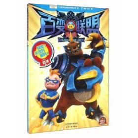 猪猪侠百变联盟(VOL.3探索!失效的变身!)