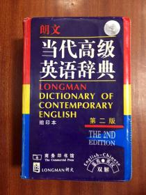 库存未使用无瑕疵  朗文当代高级英语辞典(缩印本)英英.英汉双解(第二版)LONGMAN ENGLISH--CHINESE DICTIONARY OF CONTEMPORARY ENGLISH
