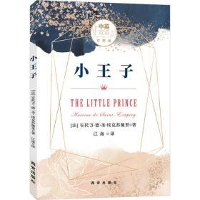 小王子(中英双语对照版)