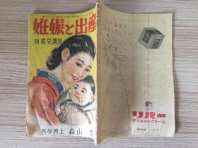 1948年日本出版《妊娠与出生 附产儿调节》
