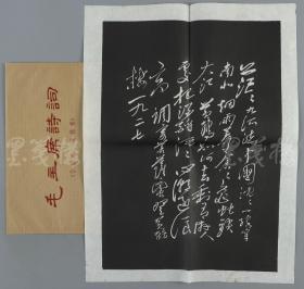 约六七十年代 上海东方红书画社出版 毛主席诗词《菩萨蛮·黄鹤楼》石刻拓片一件 附封(尺寸:40.6*31cm)HXTX111421