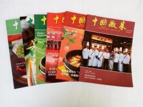 中国徽菜 (6本)