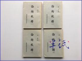 黄晖撰 论衡校释 四册全 商务印书馆1967年再版
