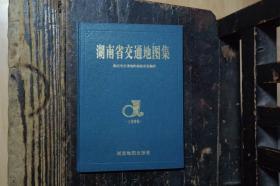 湖南省交通地图集