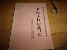 中国历代名医学术经验荟萃丛书:首创温补的薛己