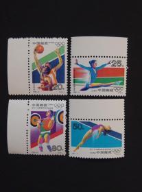 《1992-8J第二十五届奥林匹克运动会》(新邮票)0
