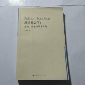 政治社会学:范畴、理论与基本面向