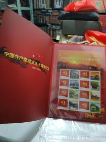 中国共产党成立九十周年纪念邮票
