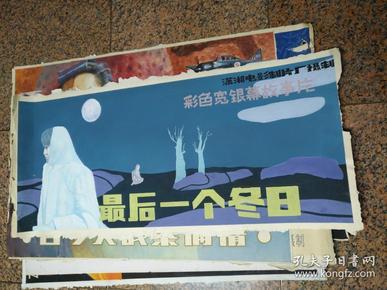 海报海报宣传画画稿9.最后一个冬日、规格1220*690MM,9品