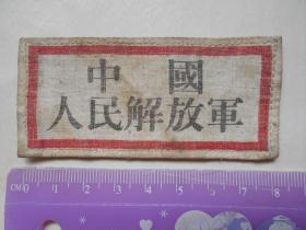 1955年【中国人民解放军,胸牌】·