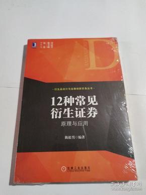 衍生品设计与金融创新实务丛书·12种常见衍生证券 原理与应用