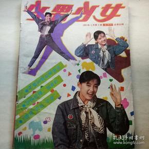 少男少女1991年1