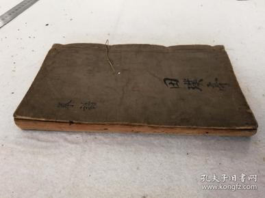 中华民国二十二年,手抄本《拳谱》一册