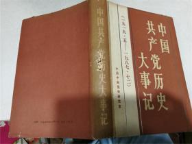 中国共产党历史大事记 1919.5-1987.12