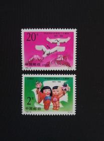 《1992-10J中日邦交正常化二十周年》(新邮票)0